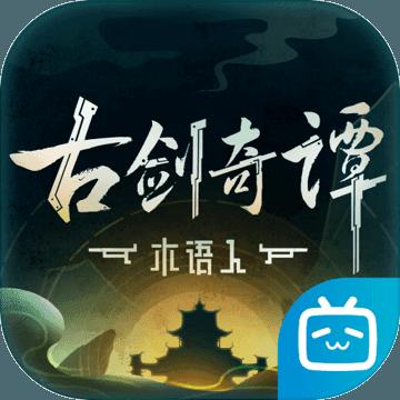 古剑奇谭木语人客户端最新版0.0.76 官方手机版