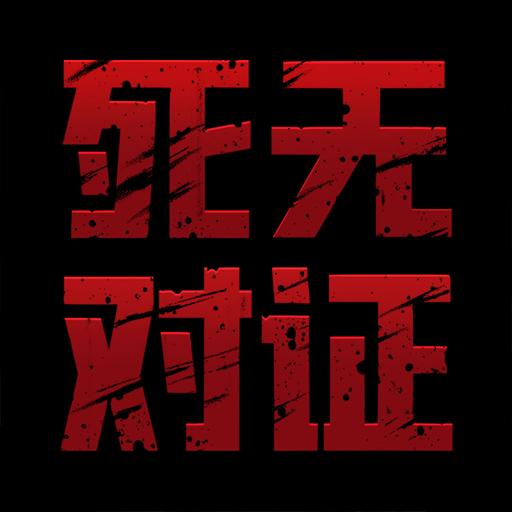 死无对证单机版游戏1.0.10 最新汉化版