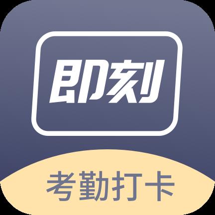 即刻考勤打卡app1.0.0 最新安卓版