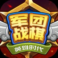 军团战棋英雄时代公测版v2.0.2 正式版