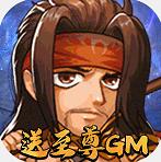 斗魂送GM商城满特权1.0 GM特权版