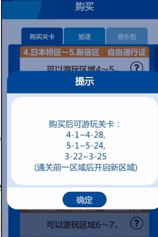 索尼克在2020东京奥运会手游公测版