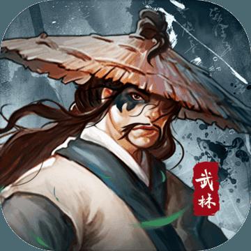 武林传说2手游正式版1.4.634 最新版