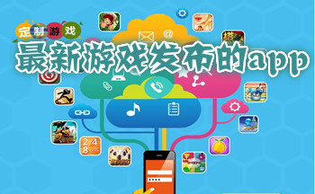 最新游�虬l布的app