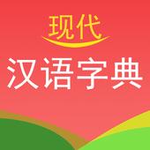 现代汉语词典第八版电子版app2.4 最