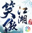 新笑傲江湖手游童趣江湖版1.0.112 官方最新版