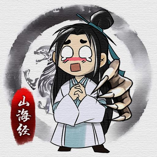 山海有神兽游戏不删档测试1.0.2 测试服