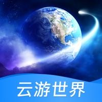 云游世界街景手机版1.0 安卓高清版
