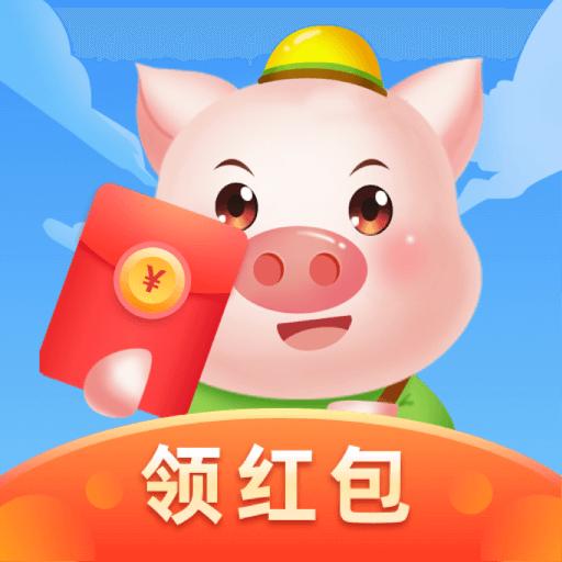 消消赚养猪赚钱游戏1.0.1 红包版
