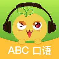 ABC口语app官方版1.3.0115 安卓免费版