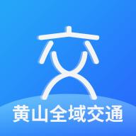 黄山全域交通管理平台1.0 安卓版
