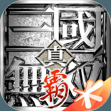 腾讯真三国无双霸手游官方版1.3.0 不删档首发版