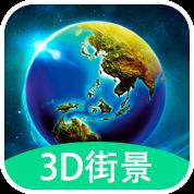3D全球实况街景免费版1.0.0 最新安卓版