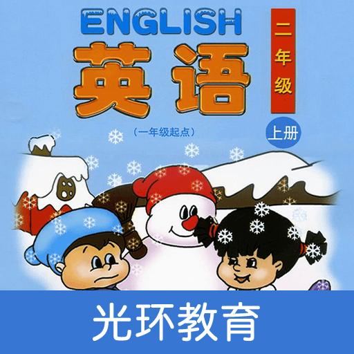 清华版小学英语二年级上册点读APP免费1.0.1 安卓手机版