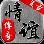 情谊传奇神话单职业手游1.1.0 最新版