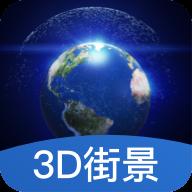 世界3D街景地图下载最新版1.0.0 高清完整版