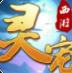 灵宠西游送激活码版1.0.0 安卓最新版