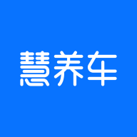 慧养车APP手机客户端0.0.2 安卓版