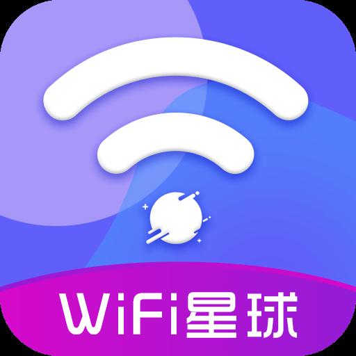 WiFi星球红包版本1.0.0 官方安卓版