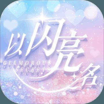 以�W亮之名手游(�何瓷暇�)1.0.0 官方��y版