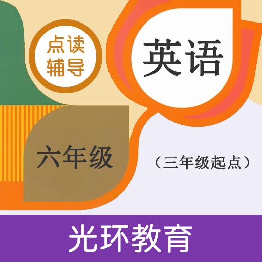 六年级英语点读辅导app安卓版1.0.0  手机版