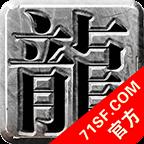 龙之游戏高爆单职业传奇1.1.0  超变