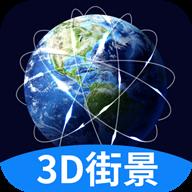 街景地图极速版手机版1.0.0 高清版