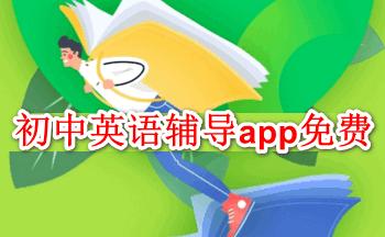 初中英语辅导app免费