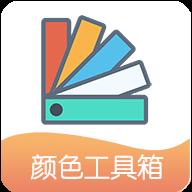 小鹿取色器软件1.0 免费版