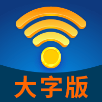 WiFi管家大字版新版1.0.0 安卓免费版