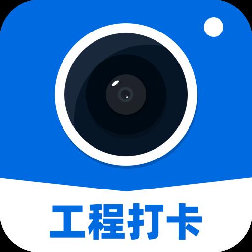 工程打卡相机安卓版下载1.0.0 最新版