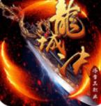 龙城决冰雪三职业bt版1.0 高爆版