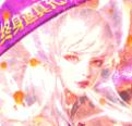 天使纪元终身返真充1.0 满v版