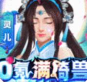 剑舞龙城0氪满骑兽1.0 福利版
