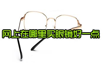 网上在哪里买眼镜好一点