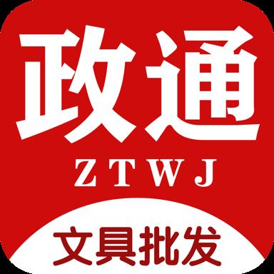 政通文具批发办公用品批发商城app3.16.1 安卓最新版