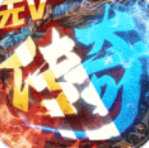 青龙偃月刀无V冰雪高爆1.0 变态版