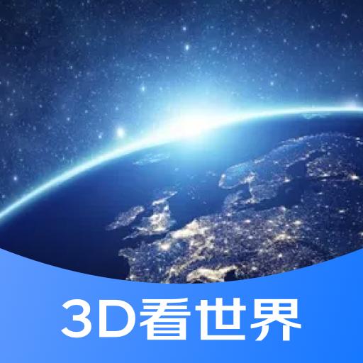 3D街景看世界软件1.0.0 高清免费版