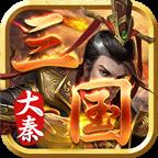大秦三国霸业传奇游戏1.1.0 最新版