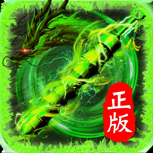 怒剑屠龙高爆复古单职业版1.0.0 正版