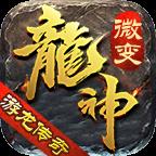 游龙传奇龙神微变游戏高爆版1.1.0 超变版