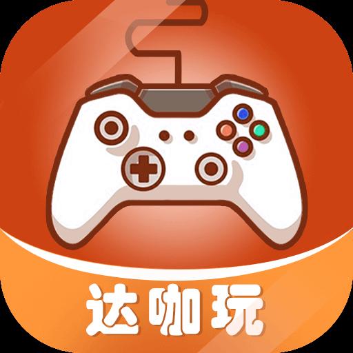 达咖玩游戏盒子2.4.3 官方手机版