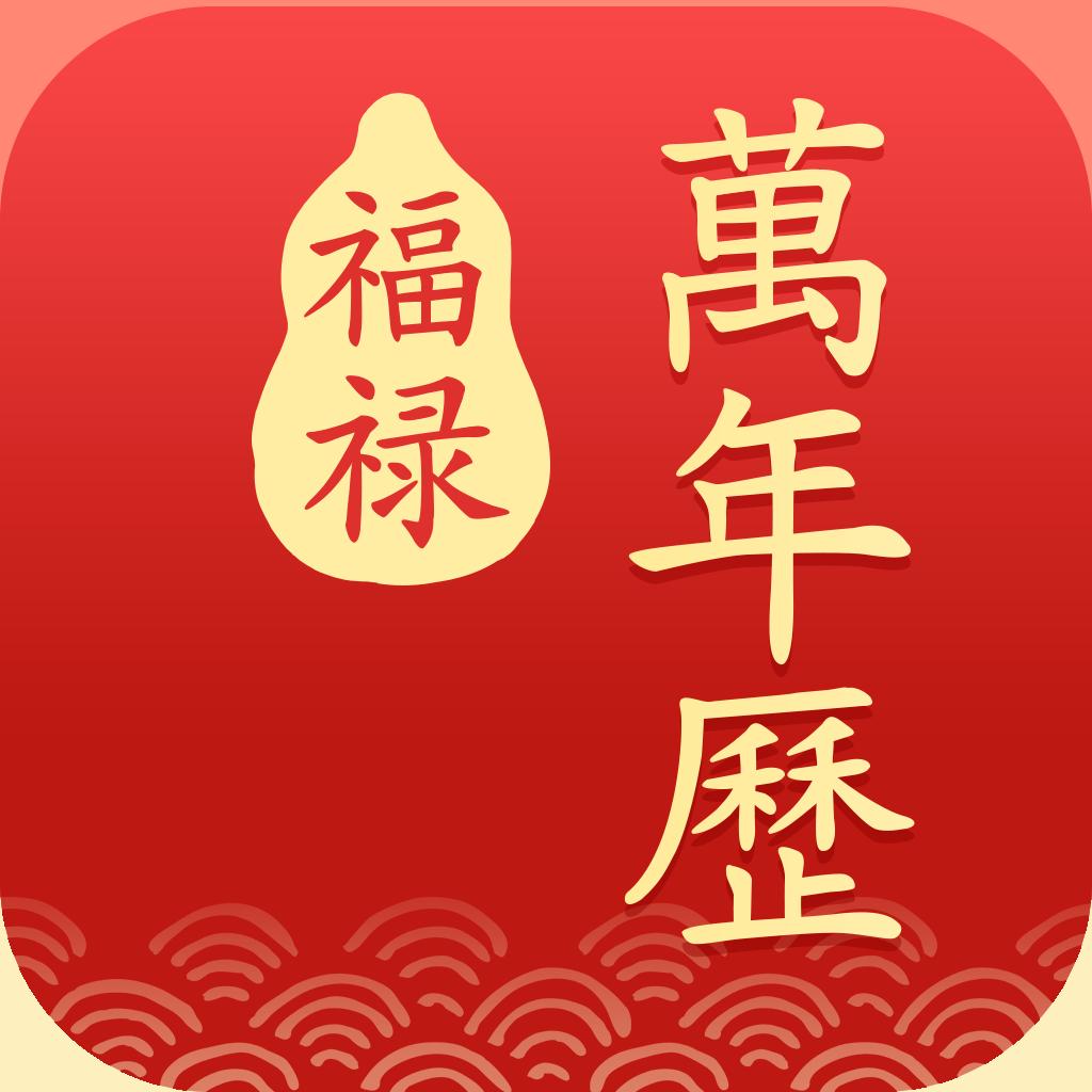 福禄万年历下载2.9.7 手机免费版