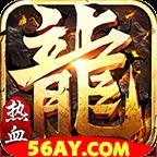 妖王霸天传奇高爆版本1.1.0 安卓免费版
