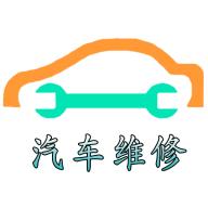 汽车维修体系商城app1.0.7 安卓版