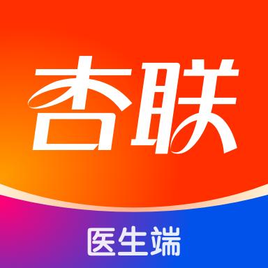 杏联医生app1.1.5 最新安卓版