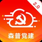 森普智慧党建演示平台app2.0.30 官方安卓版