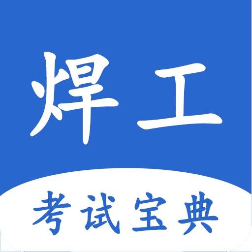 焊工考试宝典手机版1.0.1 官方安卓版