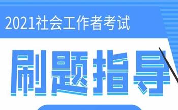 求推荐社工考试刷题app?