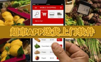 超市app送货上门软件叫什么